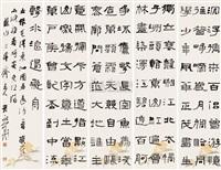 书法 (calligraphy) (5 works) by liu wenhua