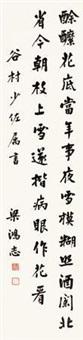 行书 (running script) by liang hongzhi