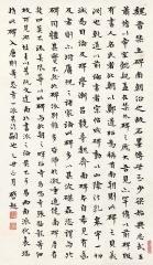 书法 calligraphy by liang qichao
