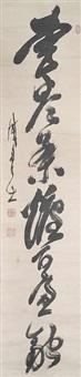 kalligraphie mit sechs zeichen: matsu jin cha ro hyaku ryo yî - das fichtenholz verzehrt sich im herd für den tee. alle meine sorgen schwinden dahin by yamaoka tesshu