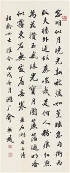 行书 by yu zhenfei
