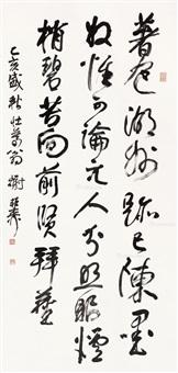 行草 立轴 水墨纸本 by xie zhiliu
