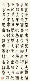 金文 立轴 纸本 by deng erya