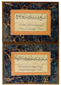 calligraphy of naskh script and thuluth script (album w/50 works) by 'umar ibn isma'il