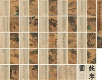 二十四孝图 (24 filial piety charts) (22 works) by wang zhenpeng