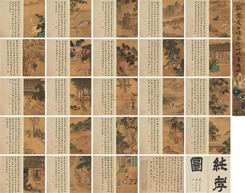 二十四孝图 24 filial piety charts 22 works by wang zhenpeng