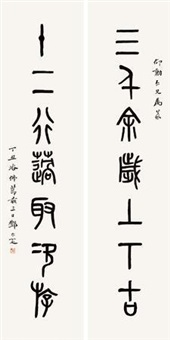 七言对联 (couplet) by deng erya