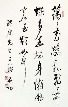 书法 calligraphy by qi gong