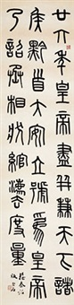 书法 by xiang jieshi