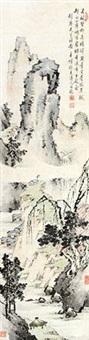 山水 by lin yanbo