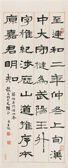 书法 (calligraphy) by lin zhimian