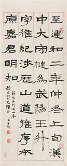 书法 (calligraphy) by lin zhimian