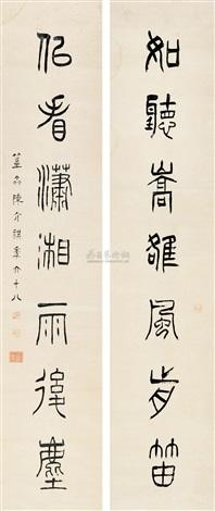 对联 couplet by chen jieqi