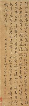 书法 轴 纸本 by li jian