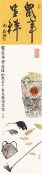 鼠年呈祥 by han wu