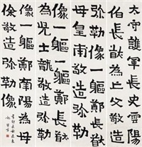 书法 (in 4 parts) by jian jinglun