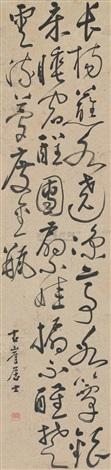 草书 cursive script callgraphy by tao han