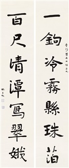 calligraphy in running script (+ another; 2 works) by lin zhimian