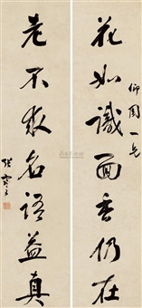 行书七言联 (couplet) by zhang jian
