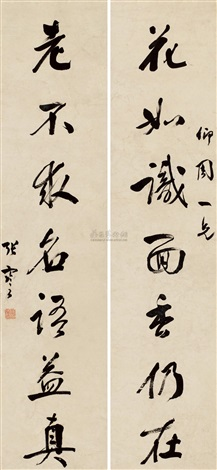 行书七言联 couplet by zhang jian