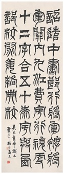 隶书临少室神道阙铭 by tong danian
