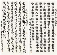 书法黄景仁诗 (2 works) by liang zhaotang
