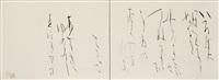 iroha-shunju by toko shinoda
