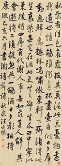 行书陶渊明诗 by wang shihong