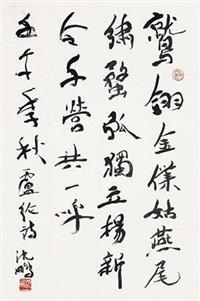 书卢纶诗句 by shen peng