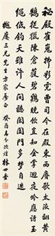 书法 by lin shidao