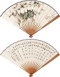 匡庐秋色 行书 (recto-verso) by xia jingguan