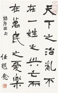 书法 by ren jiyu