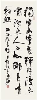 行书王维诗 立轴 水墨纸本 (calligraphy) by zhou huijun