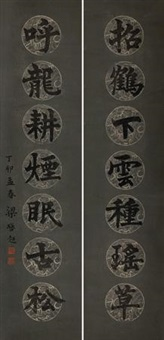 书法七言联 对联 (calligraphy) (couplet) by liang qichao