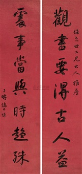 行书七言对联 (calligraphy) (couplet) by duanmu cai