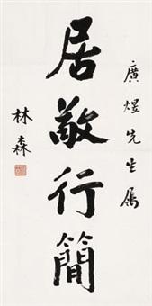 """行书""""居敬行简"""" by lin sen"""