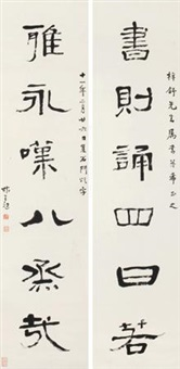 隶书六言联 对联 (calligraphy in lishu) (couplet) by lin zhimian