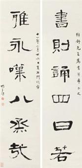 隶书六言联 对联 (calligraphy in lishu) (couplet) by lin zhimian
