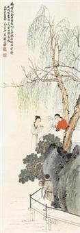 柳荫读书 by liu lingcang