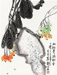 枇杷累累满树金 by liu wenxi