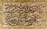 calligraphic exercise of thuluth script by seyyid abdullah of yedikule