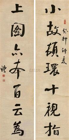 书法对联 couplet by qian li