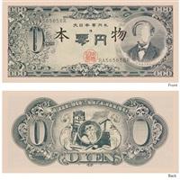 the great japanese zero yen note by genpei akasegawa