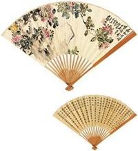 紫薇花 行书元人句 (recto-verso) by various chinese artists