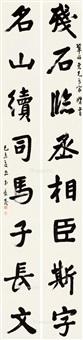 行书八言 对联片 纸本 (couplet) by lin changmin