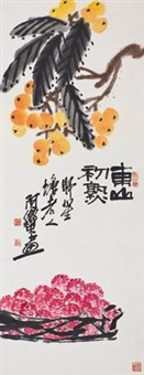 东山初熟 (fruit) by a man