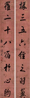 行书八言对联 (calligraphy) (couplet) by xiang guxian