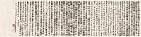 书法 by fei danxu