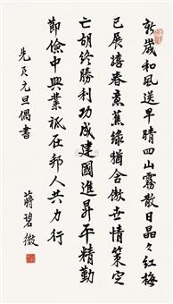 calligraphy in running script by jiang biwei