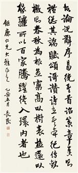 行书节《文心雕龙》 立轴 纸本 by lin changmin